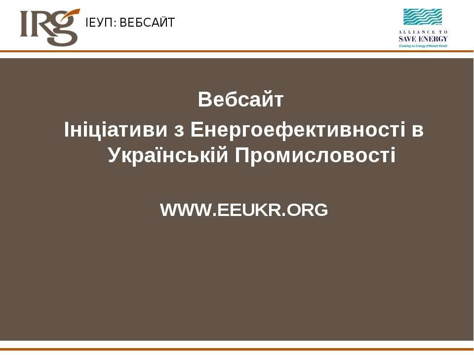 ІЕУП: ВЕБСАЙТ Вебсайт Ініціативи з Енергоефективності в Українській Промислов...