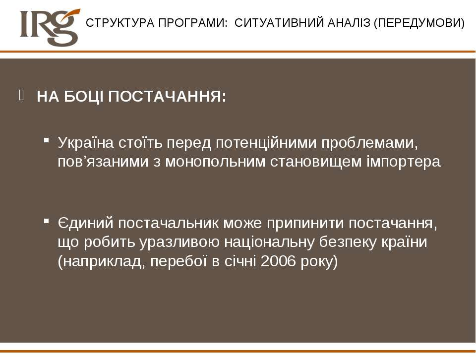 СТРУКТУРА ПРОГРАМИ: СИТУАТИВНИЙ АНАЛІЗ (ПЕРЕДУМОВИ) НА БОЦІ ПОСТАЧАННЯ: Украї...