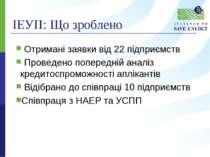 ІЕУП: Що зроблено Отримані заявки від 22 підприємств Проведено попередній ана...