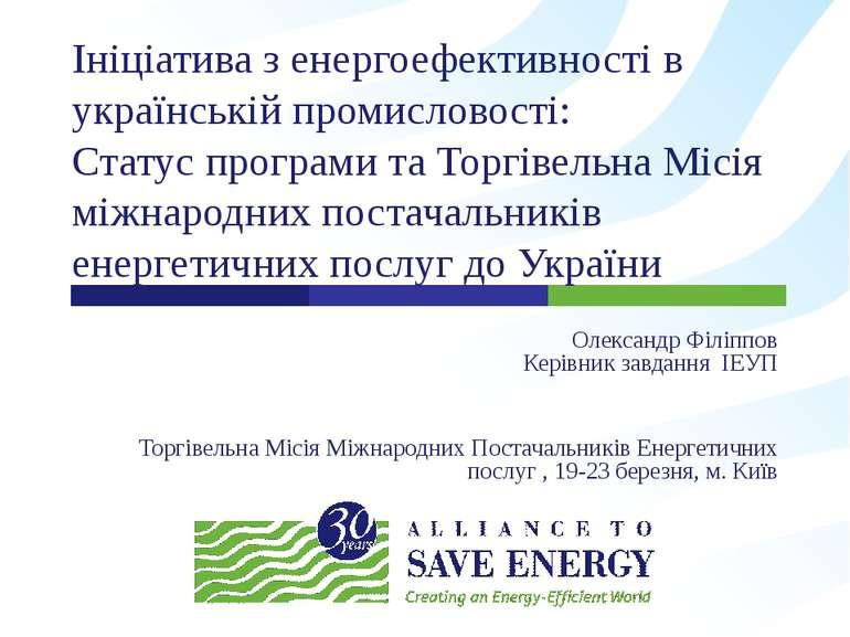 Ініціатива з енергоефективності в українській промисловості: Статус програми ...