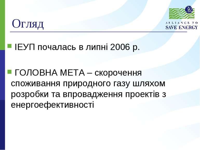 Огляд ІЕУП почалась в липні 2006 р. ГОЛОВНА МЕТА – скорочення споживання прир...