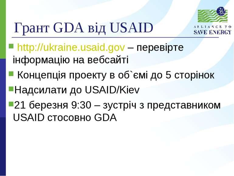 Грант GDA від USAID http://ukraine.usaid.gov – перевірте інформацію на вебсай...