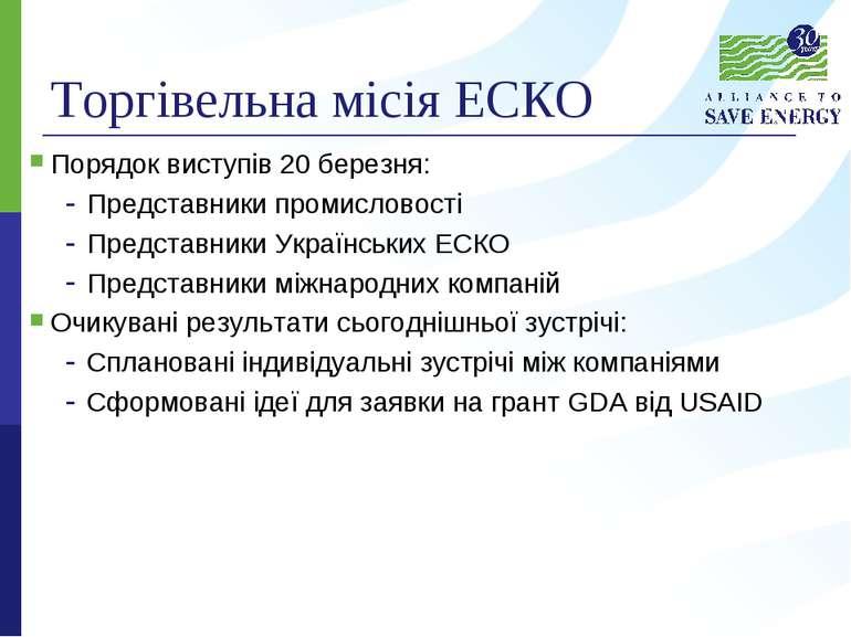 Торгівельна місія ЕСКО Порядок виступів 20 березня: Представники промисловост...