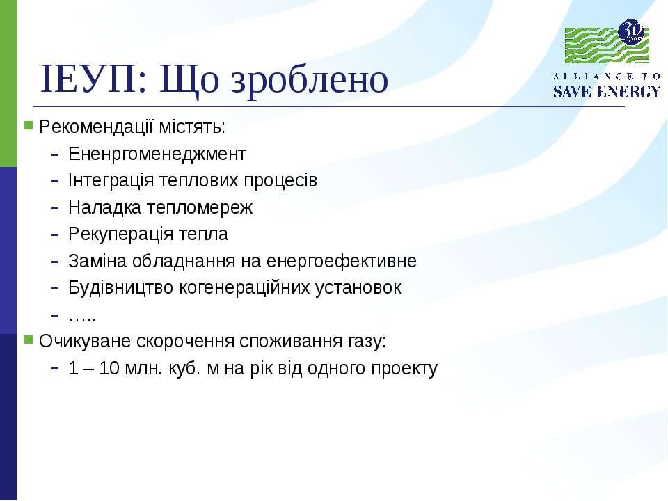 ІЕУП: Що зроблено Рекомендації містять: Ененргоменеджмент Інтеграція теплових...