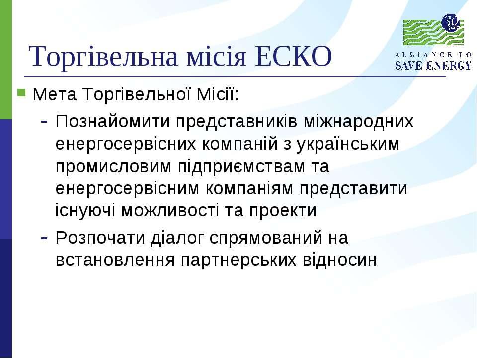 Торгівельна місія ЕСКО Мета Торгівельної Місії: Познайомити представників між...