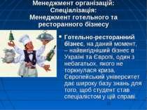 Менеджмент організацій: Спеціалізація: Менеджмент готельного та ресторанного ...