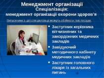 Менеджмент організації Спеціалізація: менеджмент організації охорони здоров'я...