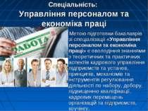 Спеціальність: Управління персоналом та економіка праці Метою підготовки бака...