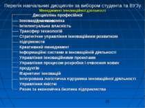 Перелік навчальних дисциплін за вибором студента та ВУЗу Менеджмент інновацій...