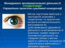 Менеджмент антимонопольної діяльності Спеціалізація: Управління захистом сумл...