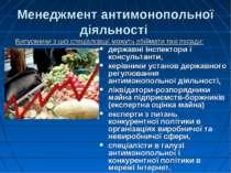 Менеджмент антимонопольної діяльності державні інспектори і консультанти, кер...