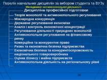 Перелік навчальних дисциплін за вибором студента та ВУЗу Менеджмент антимоноп...