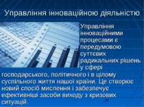 Управління інноваційною діяльністю господарського, політичного і в цілому сус...