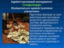 Адміністративний менеджмент Спеціалізація: Муніципальне адміністративне управ...