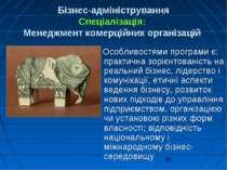 Бізнес-адміністрування Спеціалізація: Менеджмент комерційних організацій Особ...