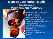 Менеджмент організацій: Спеціалізація: Менеджмент туризму Найдинамічніша галу...