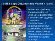 Гостей Євро-2012 оселять у хати й каюти Розв'язати проблему проживання гостей...
