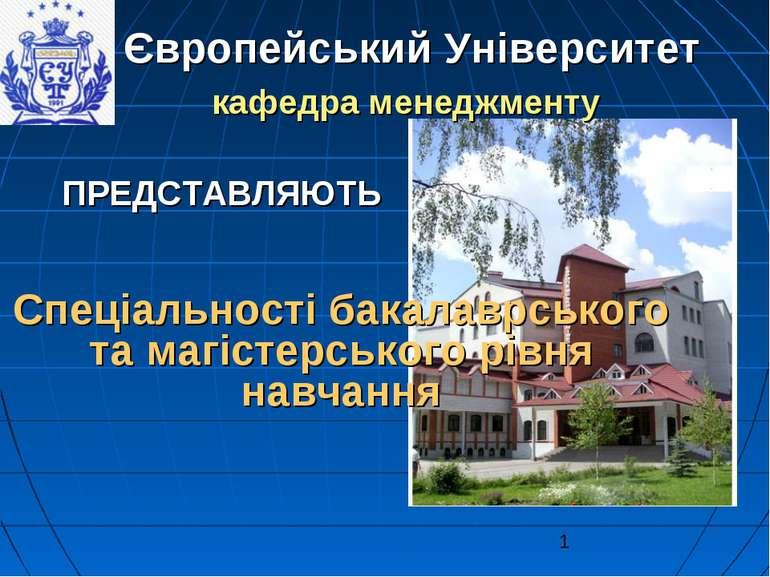 Європейський Університет кафедра менеджменту Спеціальності бакалаврського та ...