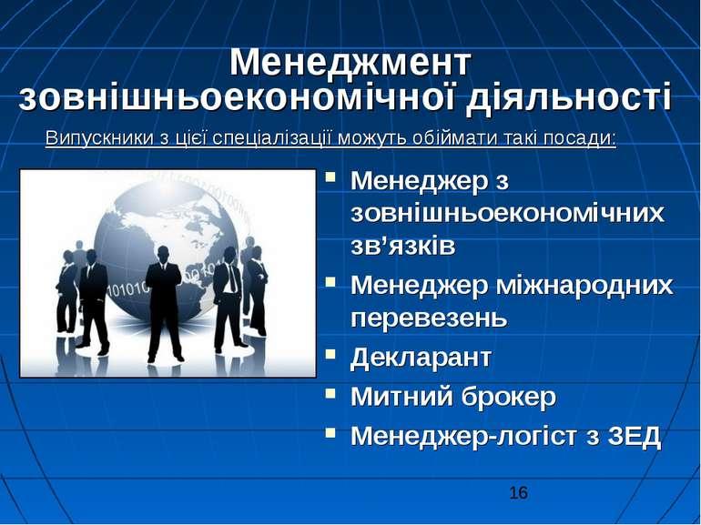 Менеджмент зовнішньоекономічної діяльності Менеджер з зовнішньоекономічних зв...