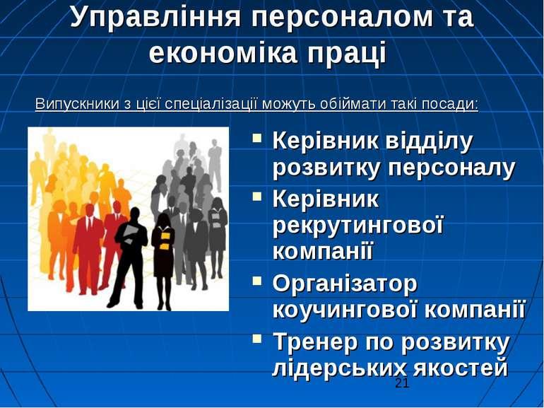 Управління персоналом та економіка праці Керівник відділу розвитку персоналу ...
