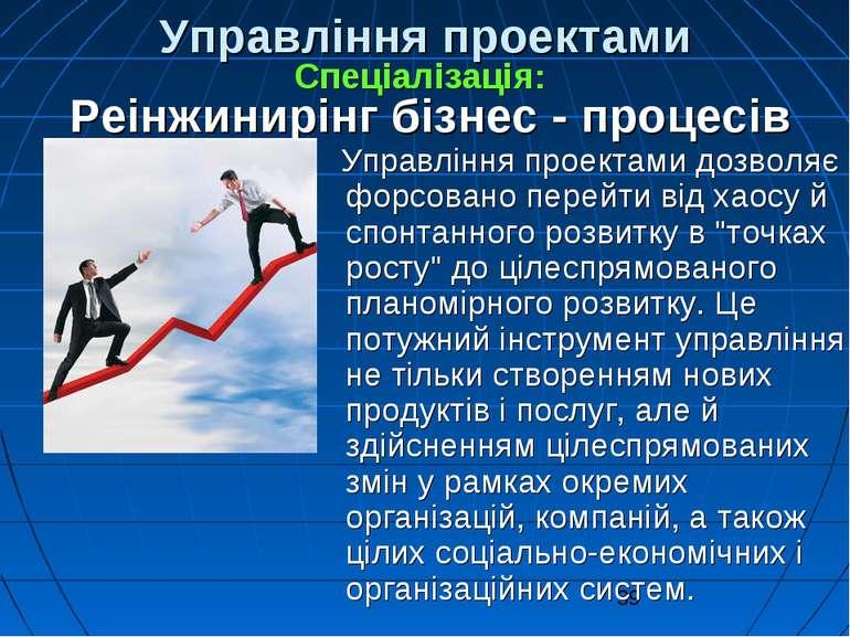 Управління проектами Спеціалізація: Реінжинирінг бізнес - процесів Управління...
