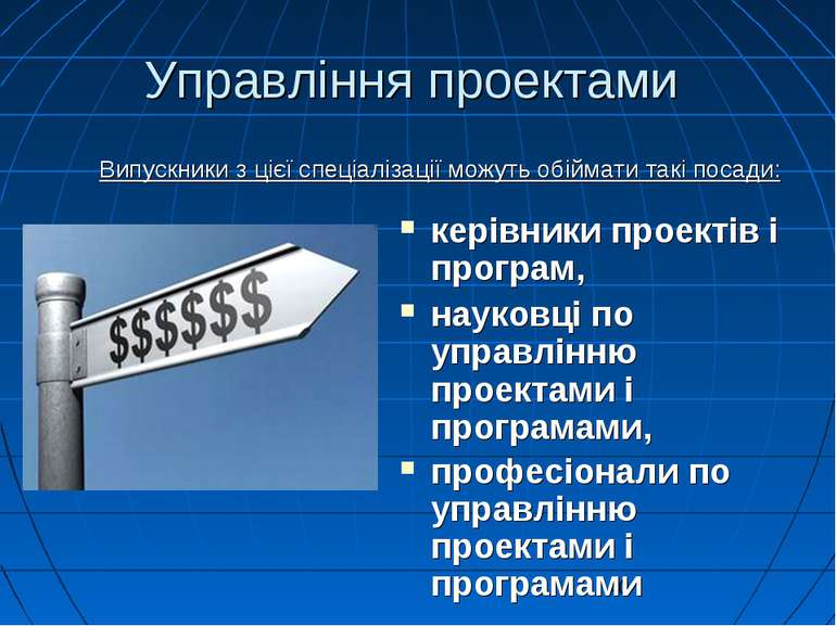 Управління проектами керівники проектів і програм, науковці по управлінню про...