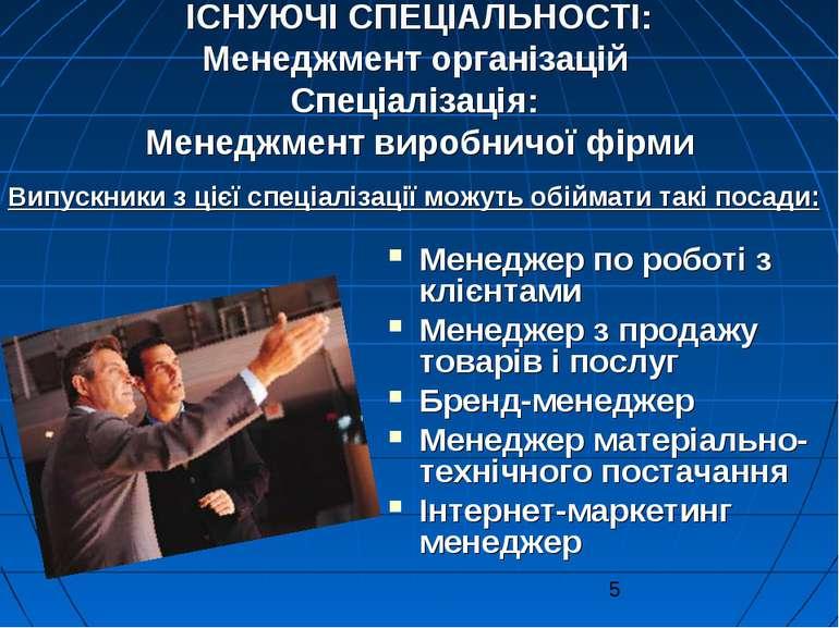 ІСНУЮЧІ СПЕЦІАЛЬНОСТІ: Менеджмент організацій Спеціалізація: Менеджмент вироб...