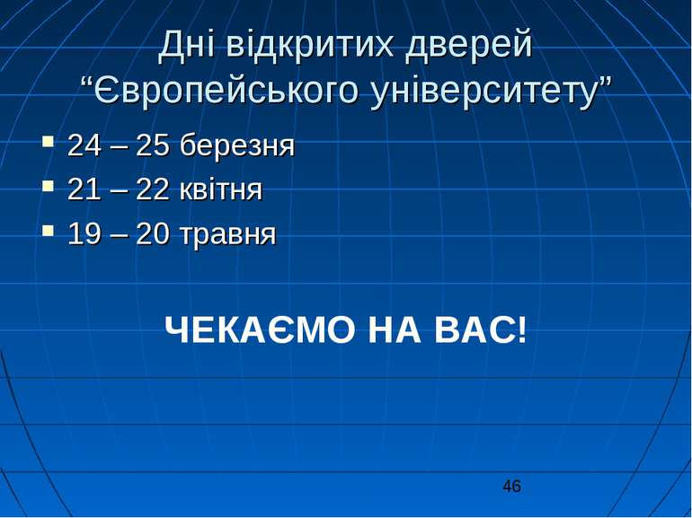 """Дні відкритих дверей """"Європейського університету"""" 24 – 25 березня 21 – 22 кві..."""