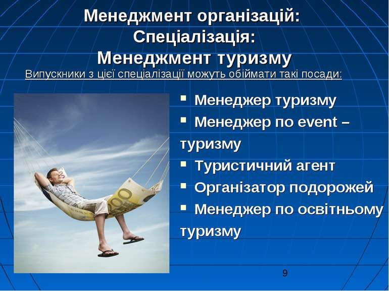 Менеджмент організацій: Спеціалізація: Менеджмент туризму Менеджер туризму Ме...