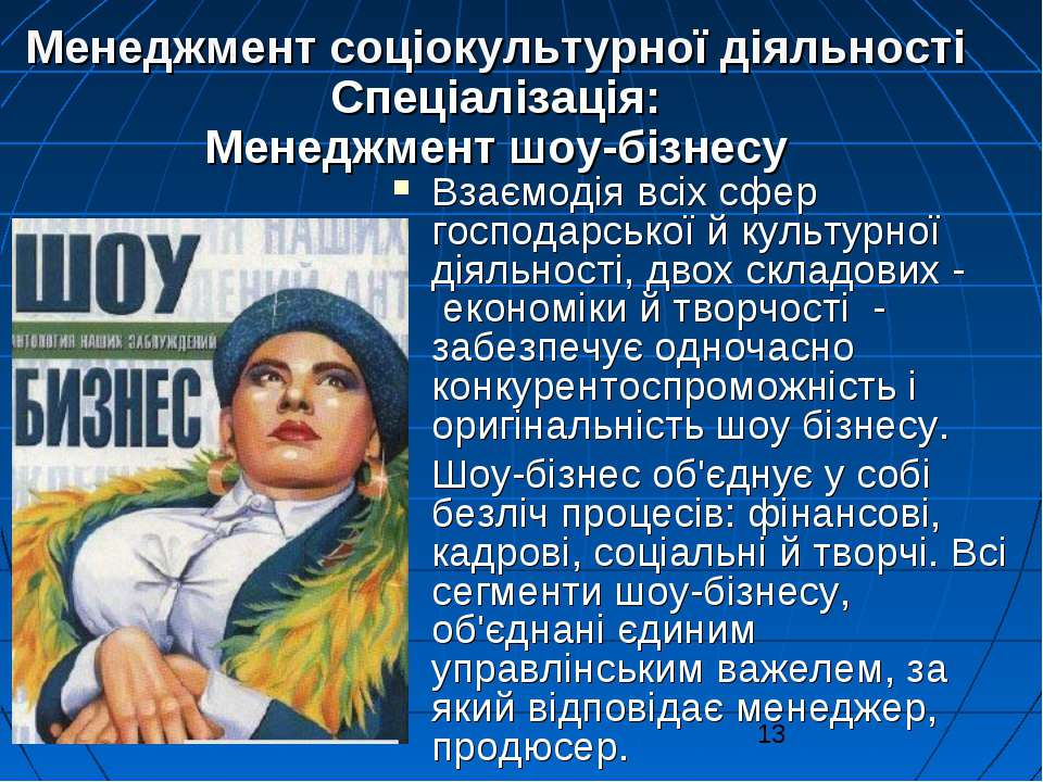Менеджмент соціокультурної діяльності Спеціалізація: Менеджмент шоу-бізнесу В...
