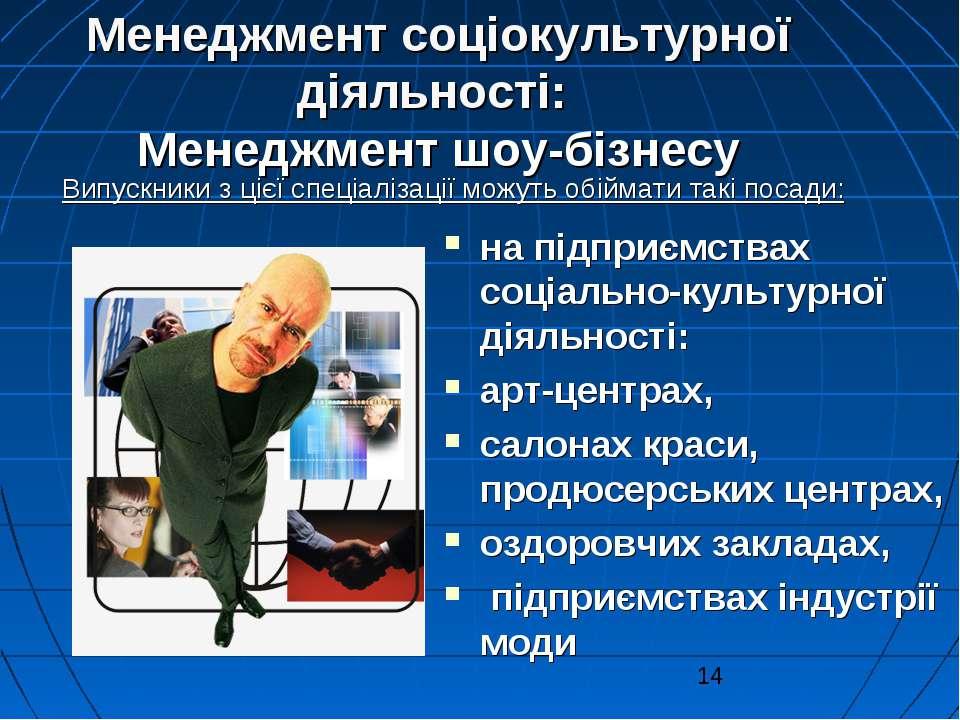 Менеджмент соціокультурної діяльності: Менеджмент шоу-бізнесу на підприємства...