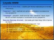 Служба WWW WWW (World Wide Web) – служба для обміну інформацією в вигляді гіп...