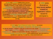 У 1995 році NSFNet повернулась до ролі дослідницької мережі; маршрутизацією в...