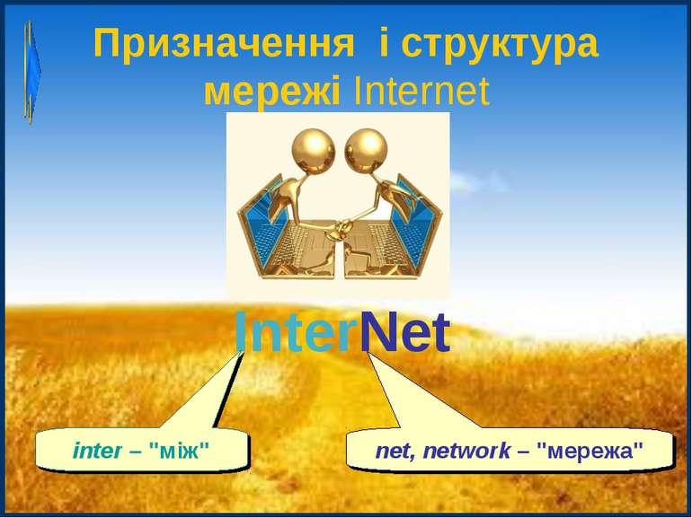 "Призначення і структура мережі Internet InterNet inter – ""між"" net, network –..."