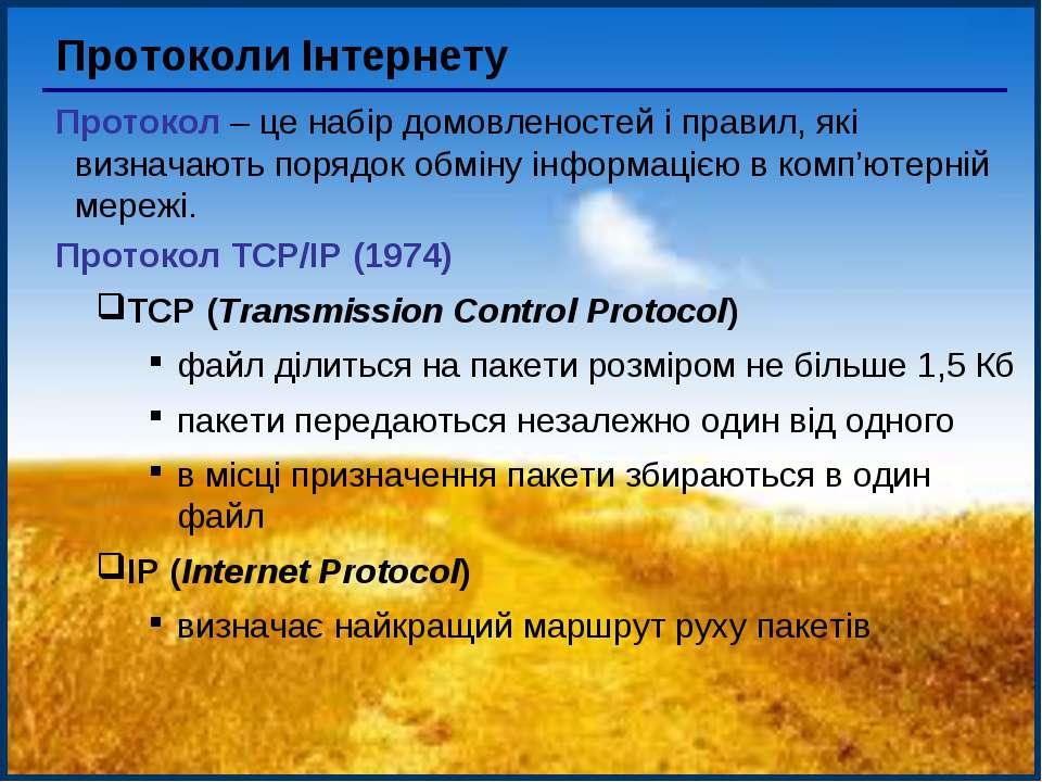 Протоколи Інтернету Протокол – це набір домовленостей і правил, які визначают...