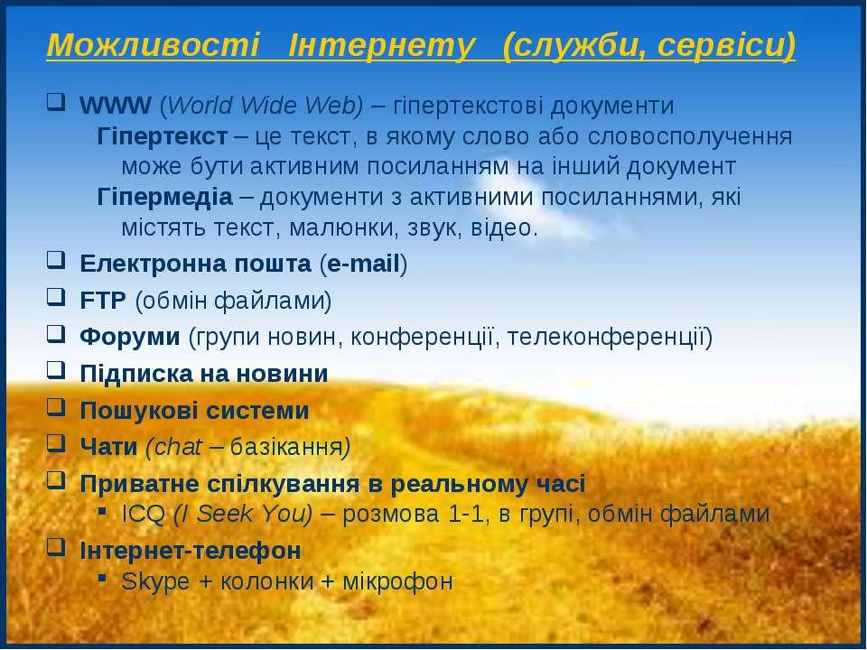 Можливості Інтернету (служби, сервіси) WWW (World Wide Web) – гіпертекстові д...