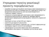 розробка системи дистанційного моніторингу рівня сформованості у випускників ...