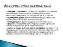 - загальне ставлення до системи дистанційного дослідження інформатичної компе...