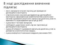 якість матеріалів Інтернет-порталу для проведення дистанційного моніторингу с...
