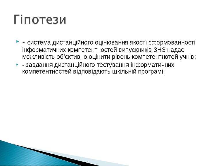 - система дистанційного оцінювання якості сформованності інформатичних компет...