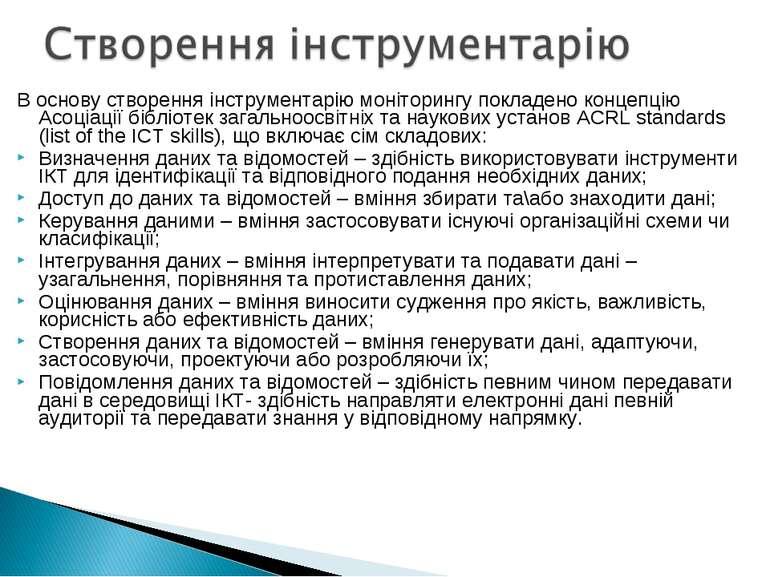 В основу створення інструментарію моніторингу покладено концепцію Асоціації б...