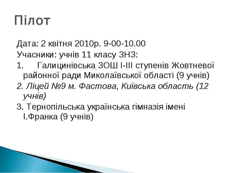 Дата: 2 квітня 2010р. 9-00-10.00 Учасники: учнів 11 класу ЗНЗ: 1. Галицинівсь...