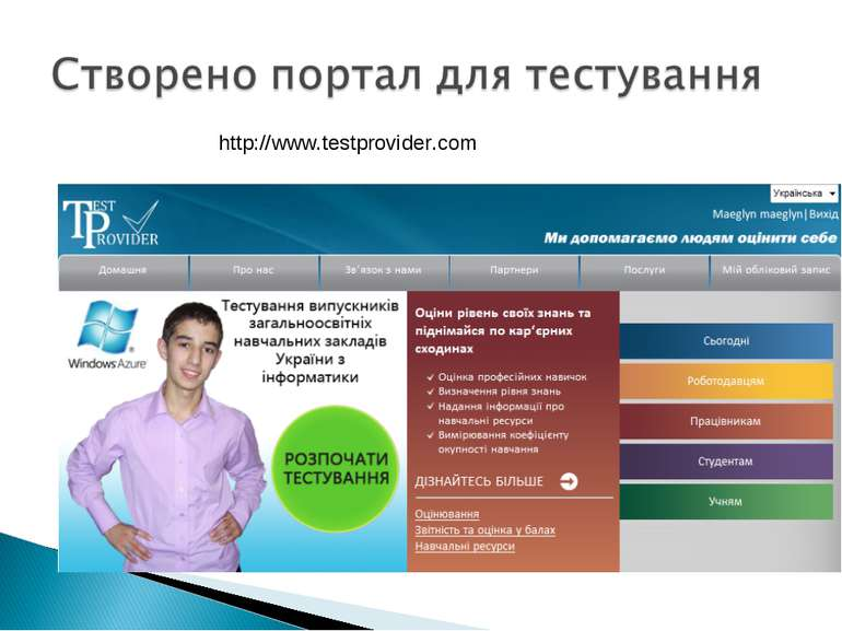 http://www.testprovider.com
