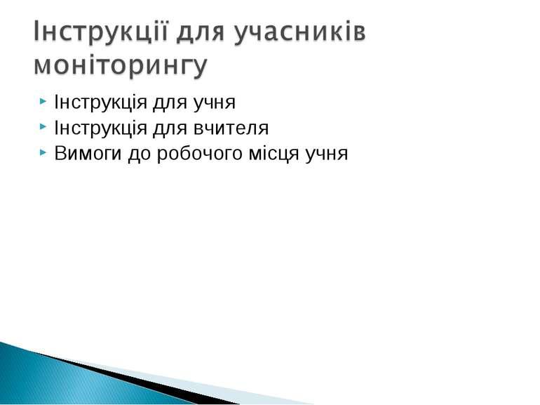 Інструкція для учня Інструкція для вчителя Вимоги до робочого місця учня
