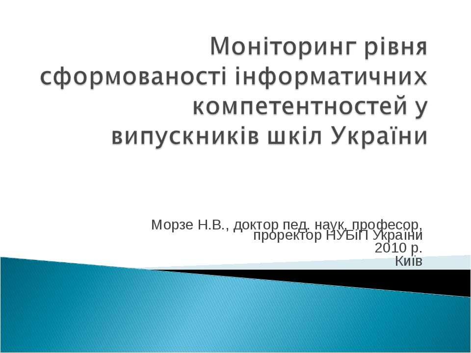 Морзе Н.В., доктор пед. наук, професор, проректор НУБіП України 2010 р. Київ
