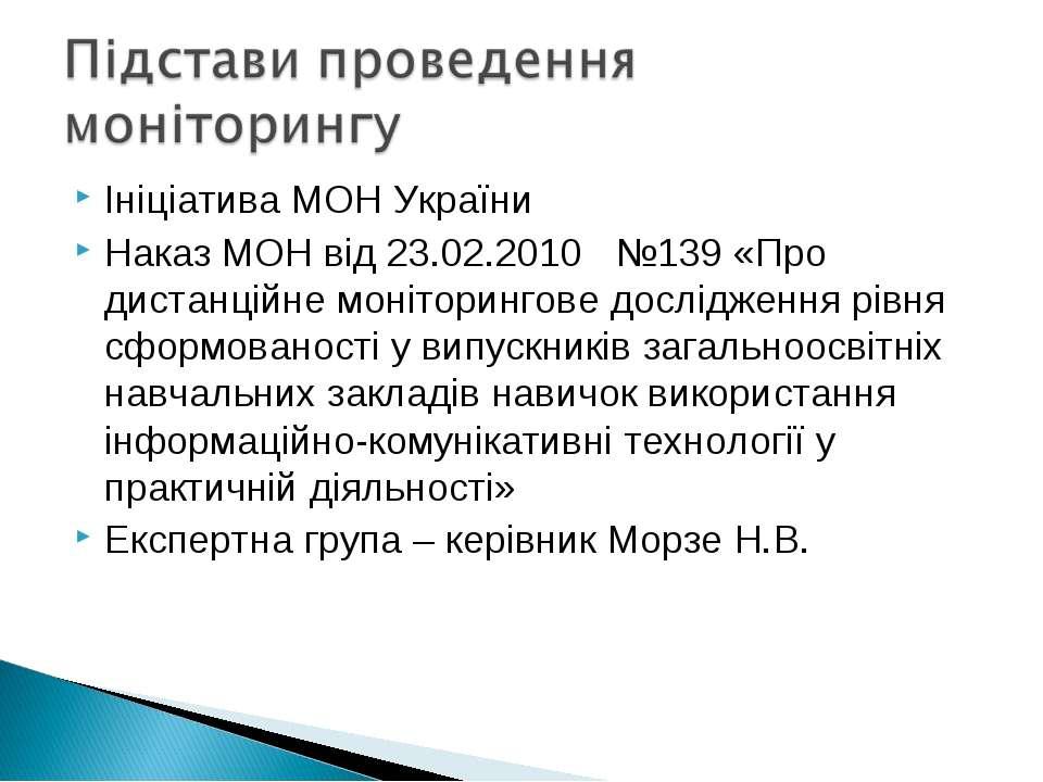 Ініціатива МОН України Наказ МОН від 23.02.2010 №139 «Про дистанційне монітор...
