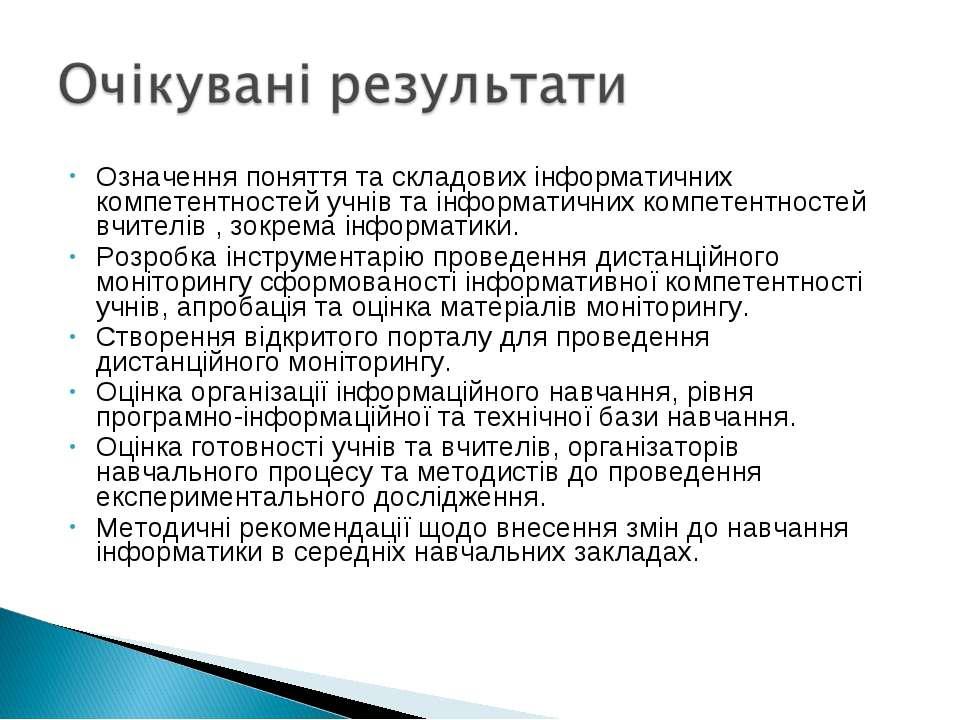 Означення поняття та складових інформатичних компетентностей учнів та інформа...