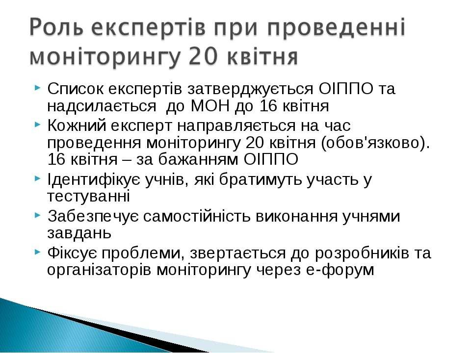 Список експертів затверджується ОІППО та надсилається до МОН до 16 квітня Кож...