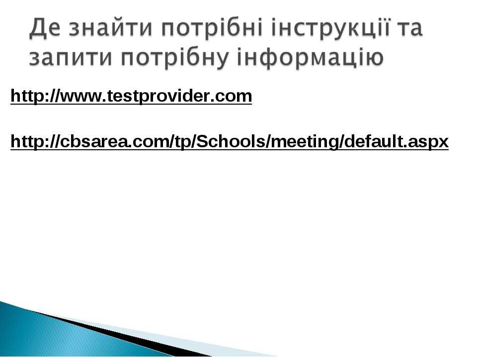 http://www.testprovider.com http://cbsarea.com/tp/Schools/meeting/default.aspx