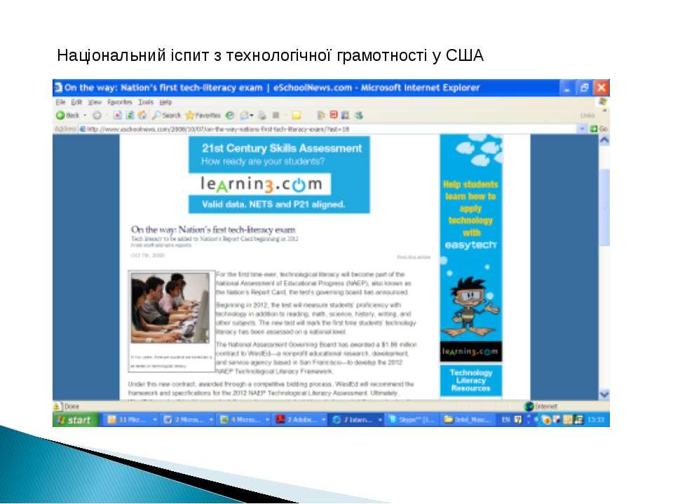 Національний іспит з технологічної грамотності у США